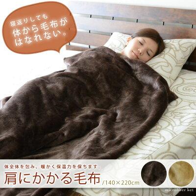 ¥2,980→¥2,300!肩にかかる毛布 フランネル毛布 ニューマイヤー毛布ただのふんわり柔らかな...