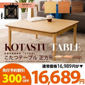 予約で300円OFF