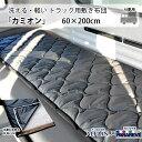 洗える 車中泊用 敷き布団 「カミオン」 約60×200cm...