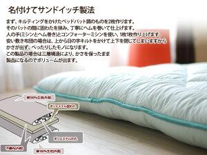 カイザー敷き布団/セミダブル
