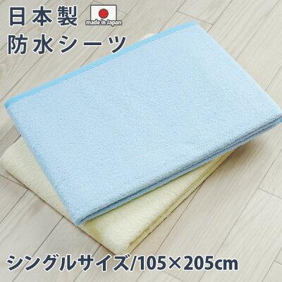 日本製のしっかり品質 防水シーツだから安心・安全にお使いいただけます。綿マイヤーのタオル...