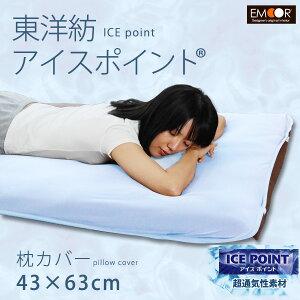 枕カバー ピロケース まくらかばー 東洋紡 アイスポイント ドライアイス 43×63cm ひんやり枕 ...
