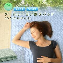 洗える ベッドパッド ベッドパット 冷却マット 敷きパッド しきぱっど 敷パッドぶなの木から生...