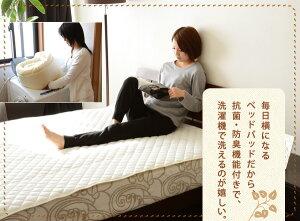 抗菌防臭丸洗いできるベッドパッド/クイーンサイズ