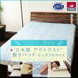 アウトラスト 敷きパッド ひんやりマット 敷パッド セミダブル 冷却マット ひんやり ベッドパッド パットシーツ 涼感 冷感 寝具 布団 温度調節素材 日本製 エムール