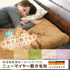 ホットテックス 敷き毛布 敷きパッド 敷パッド ベッドパッド シーツ吸湿発熱素材「ホットテック...