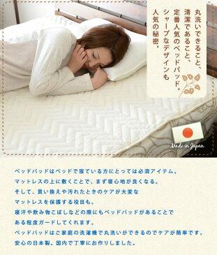 洗える ベッドパッド 敷きパッド 敷パッド 日本製 セミシングルサイズ 約75×190cm マイティトップ使用 防ダニ 抗菌 防臭 丸洗いOK エムール