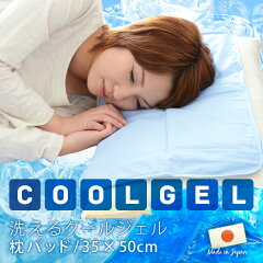 ひんやり枕 冷却マット 冷却パッド クールジェル 枕パッド ピロケース 冷却枕 安心の日本製冷却...