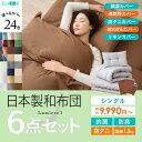布団セット シングル 日本製 『ルミエール3』 抗菌 防臭