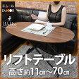 【期間限定2点以上購入で1000円OFF対象アイテム】リフトテーブル リフティングテーブル 昇降テーブル 昇降式テーブル 折畳み ウォルナット ウォールナット