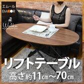 リフトテーブル リフティングテーブル 昇降テーブル 昇降式テーブル 折畳み ウォルナット ウォールナット