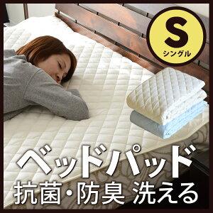 抗菌防臭丸洗いできるベッドパッド/シングルサイズ