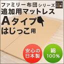 【8h限定ポイント10倍★20日18時〜】 日本製 【ファミ...