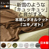 タオルケット 日本製「ユキノオト」シングルサイズ 綿 吸水性 ブラウン ベージュ ホワイト ネイビー ラッピング エムール【あす楽】