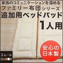 日本製 【ファミリー布団シリーズ】追加用ベッドパッド 1人用...