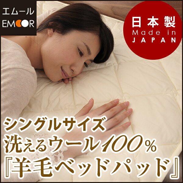 ウール100% 洗えるあったか羊毛ベッドパッド/敷きパッド シングルサイズ/100×200cm 日本製敷パッド 羊毛布団 吸湿発熱 パッドシーツ ベッドパット 敷きパット 羊毛 ウール 綿100% 天然素材 国産 節電 エムール