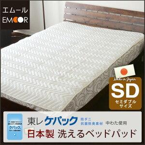 防ダニ抗菌防臭洗える敷きパッドセミダブル日本製