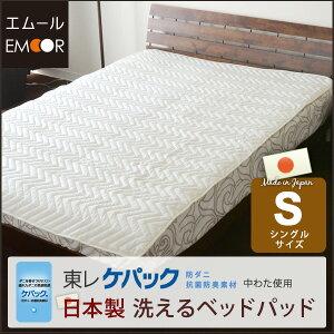 洗えるベッドパッド敷きパッド敷パッドシングル約100×200cm日本製防ダニ抗菌防臭