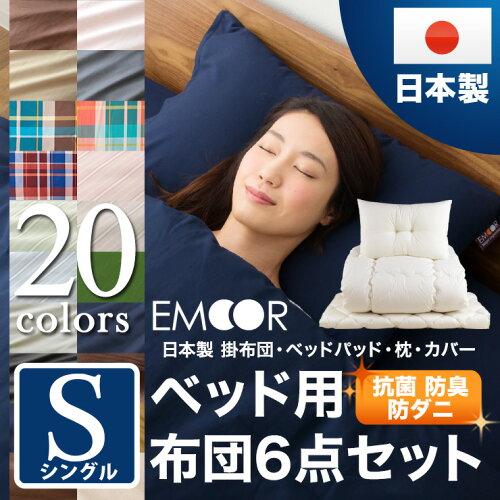 日本製 布団セット シングル 『ルミエール2』 ベッド用 お布団セット 組布団セット 布団 ふとん 寝...