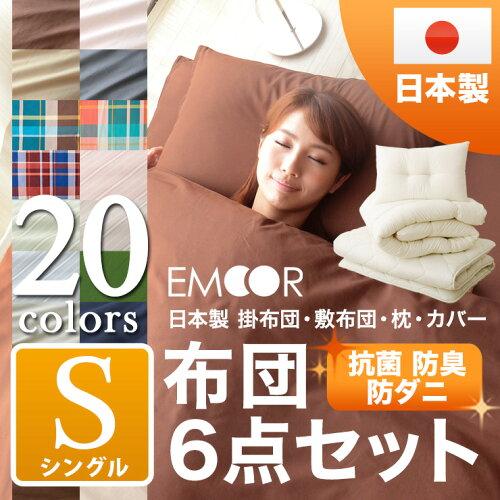 ランキング1位獲得日本製 布団セット シングルサイズ 『ルミエール2』カバー付...