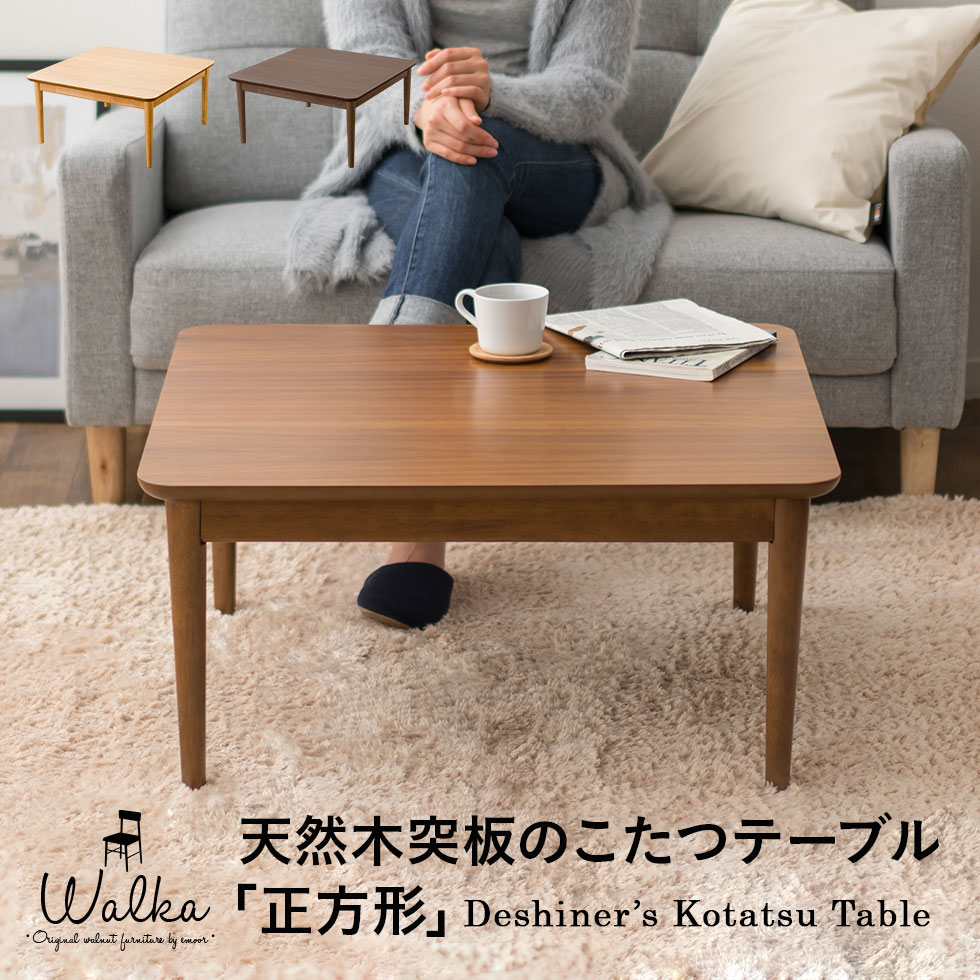 テーブル こたつテーブル こたつ 正方形 75cm×75cm ウォールナット突き板 やぐら 本体 薄型ヒーター 木製 ウォルナット ローテーブル リビングテーブル 北欧 おしゃれ【送料無料】 エムール