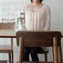 ダイニングチェア 1脚 ウォールナット 突き板 椅子 ウォルナット デスクチェア パソコンチェア 食事用 食卓 いす イス チェアー 北欧 木製 ナチュラル 新生活 【送料無料】 エムール エムール