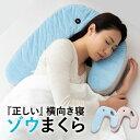 枕 抱き枕 横向き寝枕 横向き寝用枕 横寝まくら 洗える 送料無料 横向き 肩こり 授乳 3way  ...