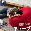 ビーズクッション ビーズ クッション ビーズクッションシリーズ キューブ/Sサイズ【送料無料】日本製 ...