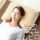 9種類から選べる フッティング枕 「エムピロ」 日本製枕 まくら pillow 高さ調整 低反発 パ ...