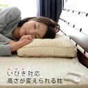 【4月1日0時〜24H全品P5倍】いびき 対応 枕・高さが変えられる枕/プロトレーナー推薦(枕 まく ...