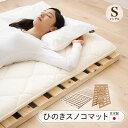 すのこ ベッド 折りたたみベッド 2つ折り シングル 木製 ...