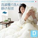 掛け布団 ダブル 綿100% 日本製 国産 洗える ダクロン(R) あったか 暖か アレルギー 対策 抗菌 防臭 速乾 軽い 軽量 ポリエステル クリーニング可 丸洗い 掛布団 布団 掛けぶとん オールシーズン 送料無料 エムール
