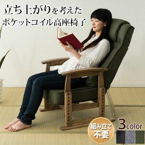 座椅子 リクライニング 立ち上がりを考えたポケットコイルシート高座椅子 肘付き 調節可能 チェア 高座いす シニア 小花 レザー リラックスチェア 角度 座面高 かわいい プレゼント ギフト
