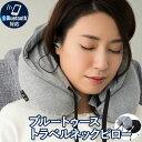 【4h限定P5倍★22日20時〜】 ネックピロー イヤホン ...