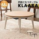 こたつテーブル オーバル 円形 丸型 テーブル こたつ 炬燵 あったか...