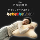 枕 クッション ビーズクッション 綿 日本製 送料無料 抱き枕 抱きまくら ピロー コットン ビーズ