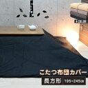 こたつカバー こたつ布団カバー 掛けカバー コタツカバー 炬燵カバー 洗える掛けるだけでこたつ布団の汚れを防ぎます。お部屋の模様替えにも便利。