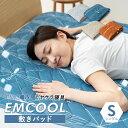 冷感 敷きパッド シングル EMCOOL 洗える 洗濯 吸熱...