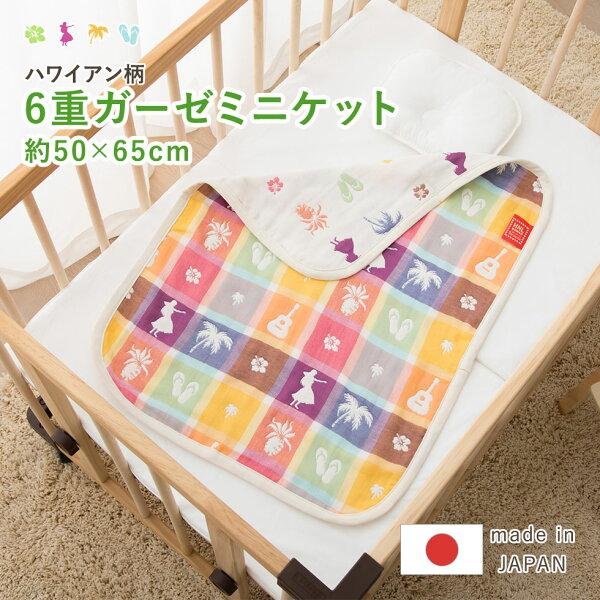 ガーゼケットミニ50×65日本製綿100%6重ガーゼリバーシブル丸洗い洗える吸湿吸水速乾ブランケットハーフケットひざ掛け掛け布団