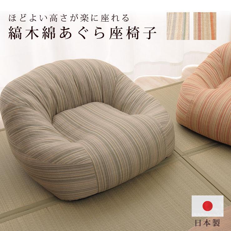 あぐらがしやすい 縞木綿あぐら座椅子座椅子 座いす ローソファ フロアソファ フロアチェア 1人掛け シンプル 一人暮らし ワンルーム 新生活 和室 和風 畳 ナチュラル 日本製エムール