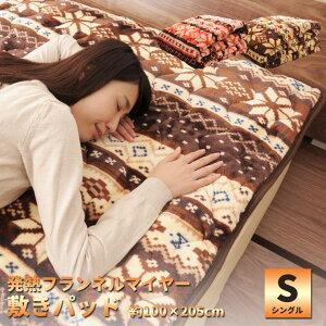 敷きパッド あったか フェアアイル柄 アルミシート入り発熱 フランネルマイヤー シングルサイズ 約100×205cm ベッドパッド 敷パッド 吸湿 発熱 マイクロファイバー ニューマイヤー ブラウン ピンク エムール