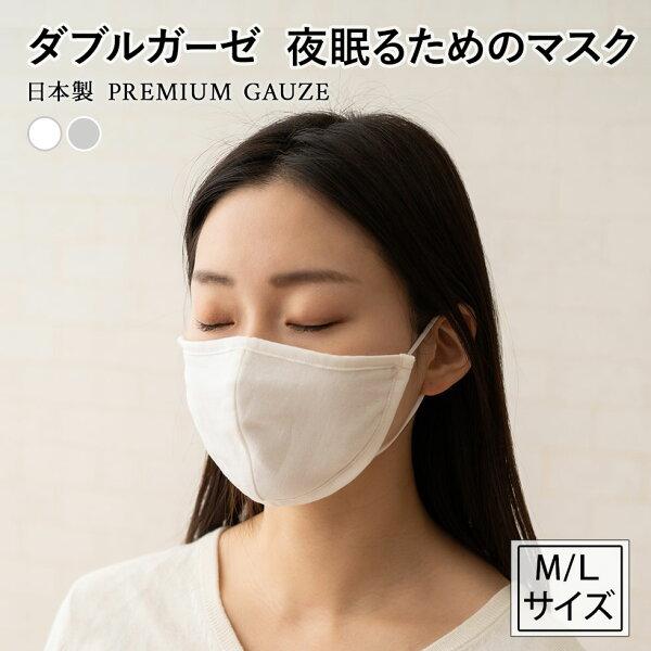 マスク日本製ガーゼ洗えるダブルガーゼ睡眠用MサイズLサイズ吸湿速乾綿100%コットン放熱性サラサラおやすみマスク就寝用マスク快眠