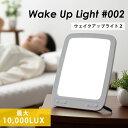 ウェイクアップライト 目覚ましライト タイマー LED 卓上