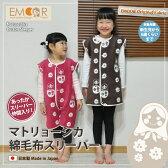【ポイント5倍】2wayスリーパー スリーパー 日本製 マトリョーシカ 綿毛布 新生児から5歳くらいのお子様向け スリーパー 綿 ベスト ベビーウエア ジュニア 出産祝い 【あす楽対応】【ラッピング対応】 エムール