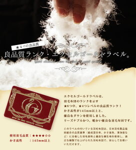日本製エクセルゴールドラベルイングランドチェリバリーホワイトダックダウン90%羽毛布団