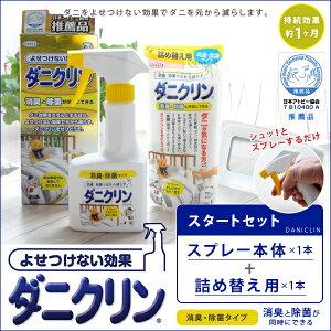 ダニクリン消臭・除菌タイプスタートセット(スプレー本体250ml+詰め替え用230ml)
