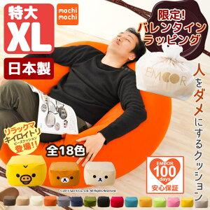 クッション シリーズ キューブ ジャンボ リラックマ mochimochi マイクロビーズクッション ソファー プレゼント ラッピング