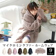 着る毛布 マイクロファイバー ルームウェア(85cm丈/フリーサイズ)マイクロミンクファー 袖付きブランケット ポンチョ 羽織れる毛布 かいまき布団 マイクロファイバー毛布 あったか 冬寝具 女性 子供用 メンズ エムール 東京家具
