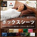 【別注サイズオーダー】 エムールカラー 日本製 ボックスシーツ ヨコ8...
