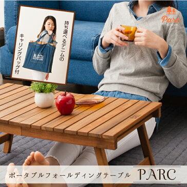 折りたたみテーブル ポータブルフォールディングテーブル PARC(パルク) バッグ付き アカシア材 デニムバッグ 折り畳み ローテーブル アウトドア 野外 持ち運び 東京家具